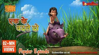 एक के बदले दो | हिंदी कहानीयाँ । जंगल बुक | पॉवरकिड्स टी.वी