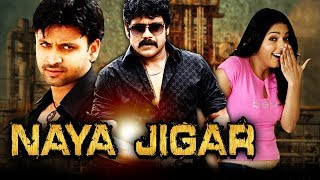 Naya Jigar (Snehamante Idera) Hindi Dubbed Full Movie | Nagarjuna, Bhumika Chawla, Sumanth