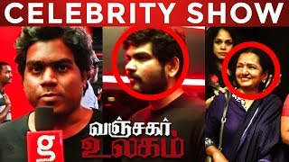 Thalapathy Vijay's Mom At Vanjagar Ulagam Special Screening | Guru Somasundaram | KS 40