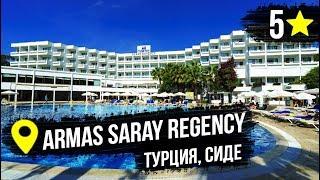 Armas Saray Regency 5* ОБЗОР ОТЕЛЯ ТУРЦИЯ СИДЕ