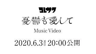コレサワ「憂鬱も愛して」【Music Video Teaser】
