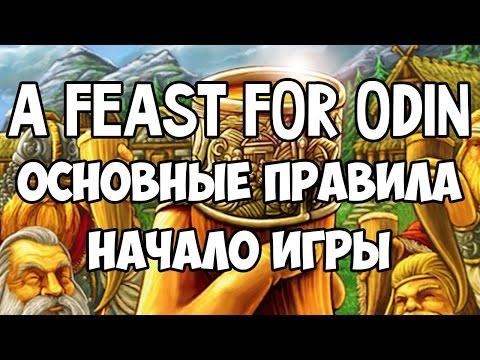 Играем в A Feast For Odin (Пир во славу Одина). Новая игра от Уве Розенберга (Agricola, Patchwork)