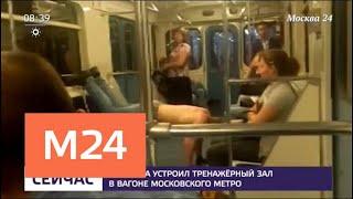 Мужчина устроил тренажерный зал в вагоне московского метро - Москва 24
