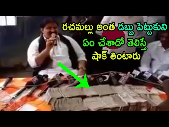 MLA Rachamallu About AP Income Tax Money Families | TDP Corruption 2019 Elections | Cinema Politics