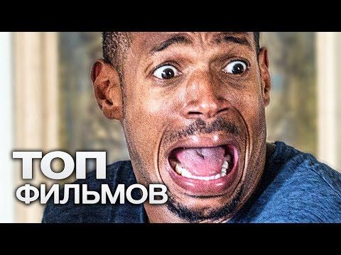 ТОП-10 ФИЛЬМОВ ДЛЯ ЛЮБИТЕЛЕЙ ЧЕРНОГО ЮМОРА!