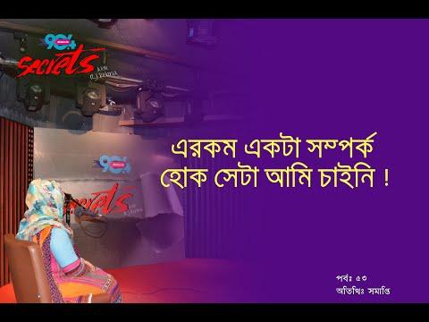 SECRETS I Epi : 53 I RJ Kebria I Dhaka fm 90.4I Samapti