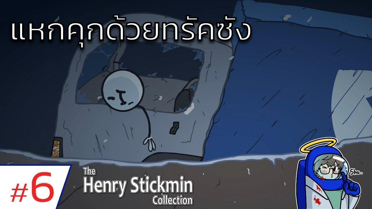 ทรัคซังจะพาเราไปต่างโลก | Henry Stickmin #6