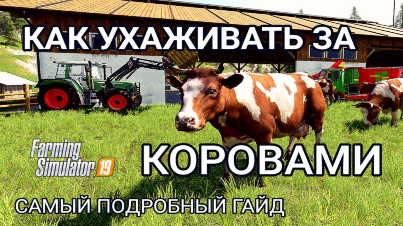 Farming Simulator 19 | Как ухаживать за коровами | Самый подробный гайд