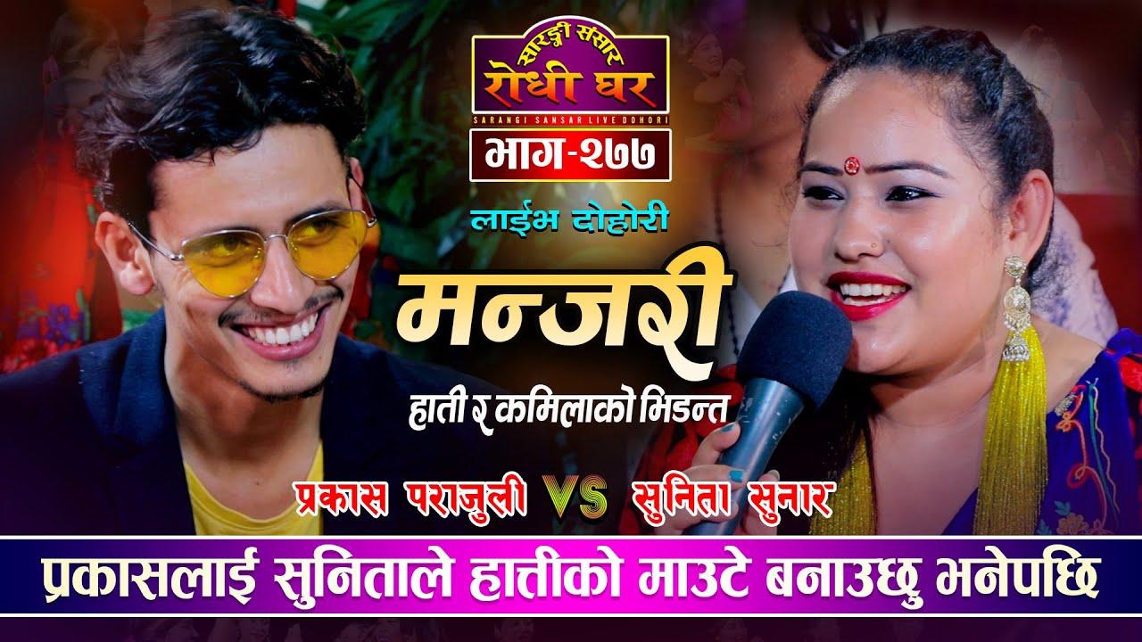 Download प्रकासलाई हात्तीको माउटे बनाउछु भने पछि | Prakash Parajuli VS Sunita Sunar| Sarangi Sansar Ep. 277