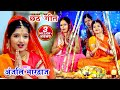 Anjali Bhardwaj #Video छठपूजा के सुपरहिट गानें || New Bhojpuri #Chhathgeet Bhakti Song