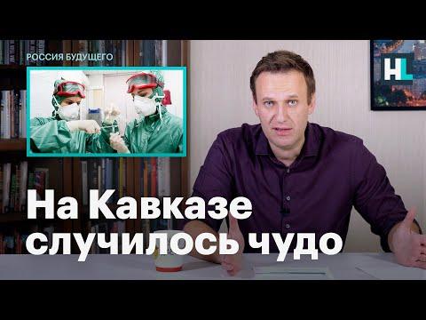 Навальный: на Кавказе случилось чудо