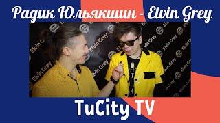 ELVIN GREY - TuCity TV (ДК