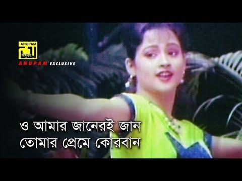 o-amar-janeri-jan-|-ও-আমার-জানেরই-জান-|-bapparaj-&-sonia-|-milu-&-baby-naznin-|-prem-shakti