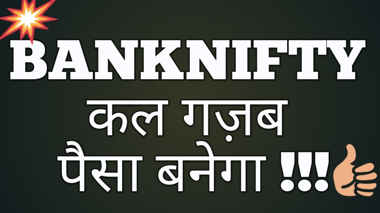 BANKNIFTY कल गज़ब पैसा बनेगा !!! banknifty option for tomorrow | banknifty weekly options strategy