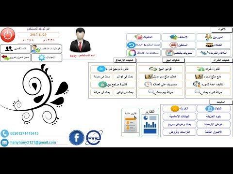 66136d9c763a6 برنامج بيع+شراء+بنك+خزينة+بيع اجل+باركود+مرتجع+ميزانية+مركز مالى جزء2
