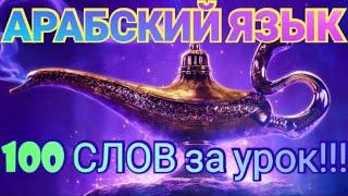 Арабский язык. 9.Сура Землятрясение(الزلزلة) - Урок 9.
