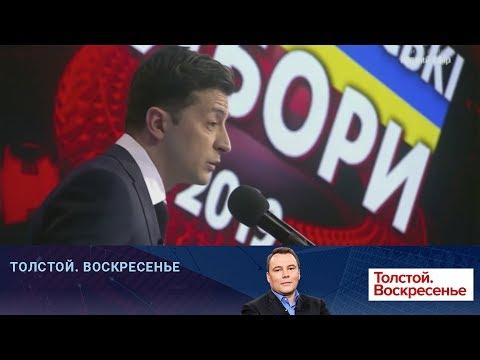 На неделе в Киеве прошла инаугурация нового президента Украины Владимира Зеленского.