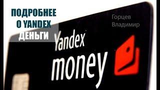 яндекс-деньги - опыт работы и особенности ЭПС