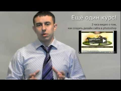 Web Дизайн - видео обучение онлайн