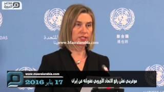 مصر العربية   موغريني تعلن رفع الاتحاد الأوروبي عقوباته عن إيران