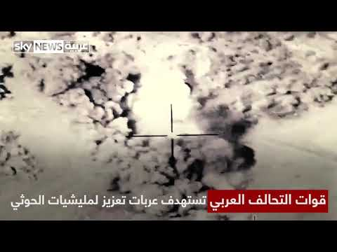قوات التحالف العربي تستهدف عربات تعزيز لمليشيات الحوثي  - نشر قبل 2 ساعة