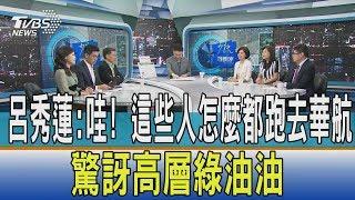 【少康觀點】呂秀蓮:哇! 這些人怎麼都跑去華航 驚訝高層綠油油