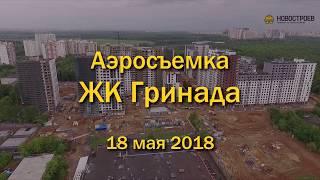 видео «Гринада», м. Улица Старокачаловская