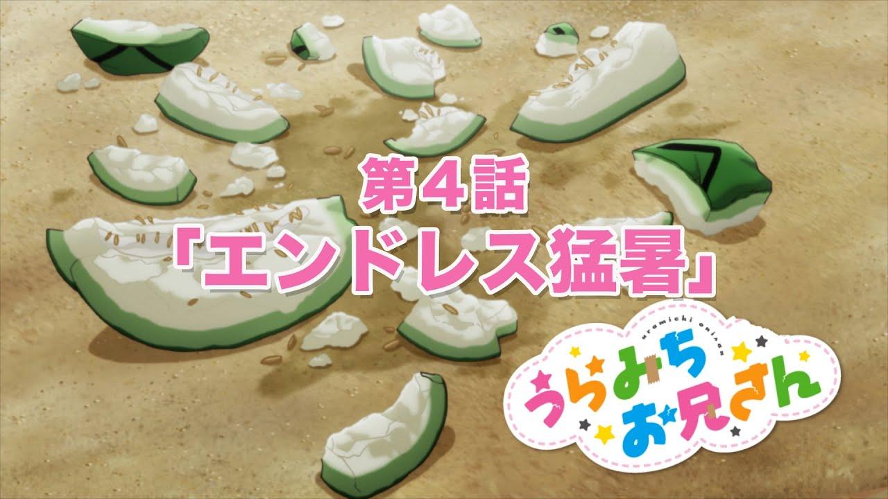 TVアニメ「うらみちお兄さん」第4話『エンドレス猛暑』予告