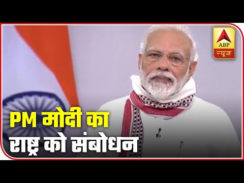 PM Modi's Address To Nation, Says 'India Helped All In Pain' | ABP News