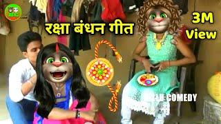 रक्षाबंधन गीत | raksha bandhan billu geet | Billu ka Khortha rakha bandhan song | rakhi geet