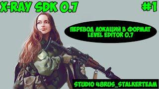 Декомпиляция Локации Из Игры STALKER COP В Формат X-ray SDK 0.7 | Гайды по движку X-Ray SDK 0.7