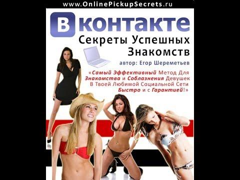 Секреты Знакомства Вконтакте Шереметьев