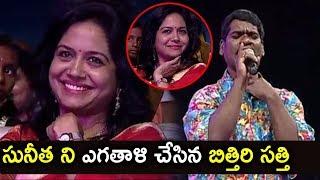 Bithiri Sathi Imitates Singer Sunitha    #Bithi...