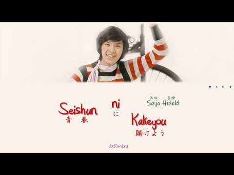 Saijo Hideki (西城秀樹) - Seishun ni Kakeyou (青春に賭けよう) [Lyric Video]
