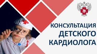 видео консультация детского кардиолога