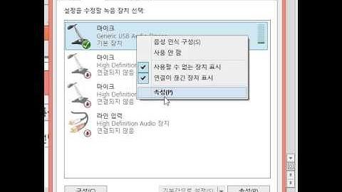 USB헤드셋 사용하기