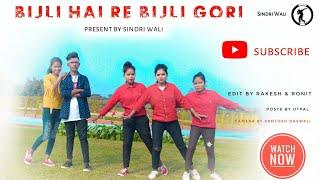 Bijli Hai Re Bijli Gori Tor Jawani || New Nagpuri Dance Video 2k20 || Sindri Wali