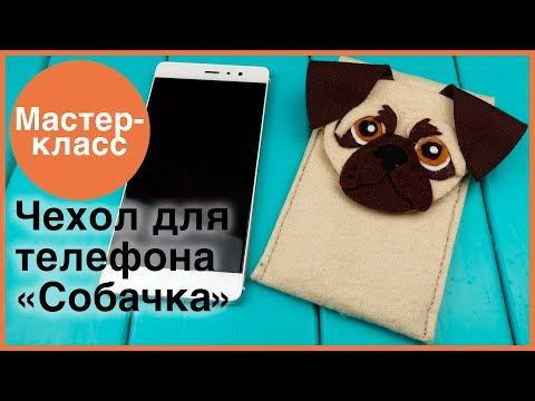 Чехол-собака своими руками – сувенир-символ 2018 года. Мастер-классы на Подарки.ру