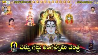 Cheruvugattu Lingaswamy Charitra || Cheruvugattu Temple || Cheruvugattu LingaSwamy Songs ||