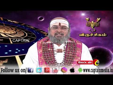 21.07.2019   இன்றைய ராசிபலன்   Indraya Rasi Palan   Daily rasi palan   #ராசிபலன் #todayrasiplan #rasipalan #rasipalantoday  Like: https://www.facebook.com/CaptainTelevision/ Follow: https://twitter.com/captainnewstv Web:  http://www.captainmedia.in