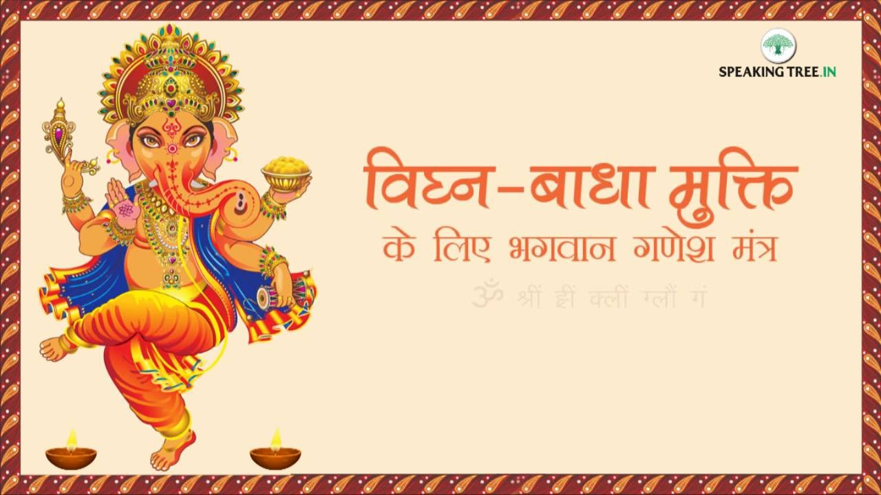 Shri GANESH MANTRA for removing obstacles : VERY POWERFUL FOR SUCCESS Om  Gan Ganpataye