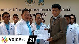 Tonight Thailand - พรรคทางเลือกใหม่ขอ กกต.เลื่อนเลือกตั้งปลาย มี.ค.