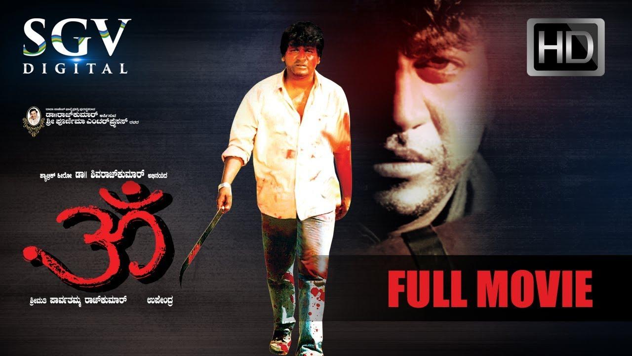 Download Om - ಓಂ | Kannada Full HD Movie | Shivarajkumar, Prema | Upendra | Hamsalekha | Blockbuster Movie