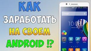 Заработок на Андроид и Айфон(новые возможности 5 коп. каждые 15 секунд) Uspeshmen
