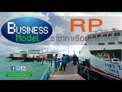 [Live!] Business Model | RP ราชาท่าเรือของภาคใต้ # 26/04/60