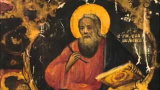 Սուրբ Յովհաննես առաքեալ