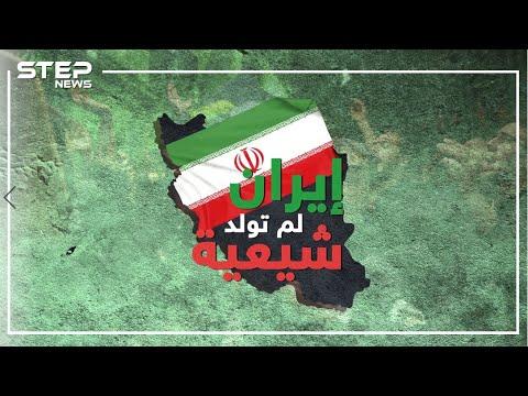 وثائقي. كيف تركت إيران المذهب السني بعد 800 سنة من الرسالة المحمدية.مادور سلمان الفارسي وزوجة الحسن؟