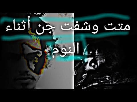 الجاثوم روح ملعونة كيف تتخلص من الجاثوم ما هو شلل النوم What Is The Sleep Paralysis Youtube