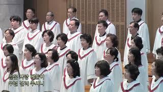 내 삶의 모든 순간 - 종교교회 웨슬리 찬양대(2019…