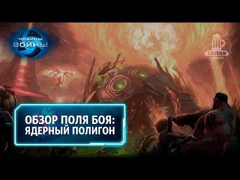 видео: heroes of the storm – обзор «Ядерного полигона» (Русская озвучка)